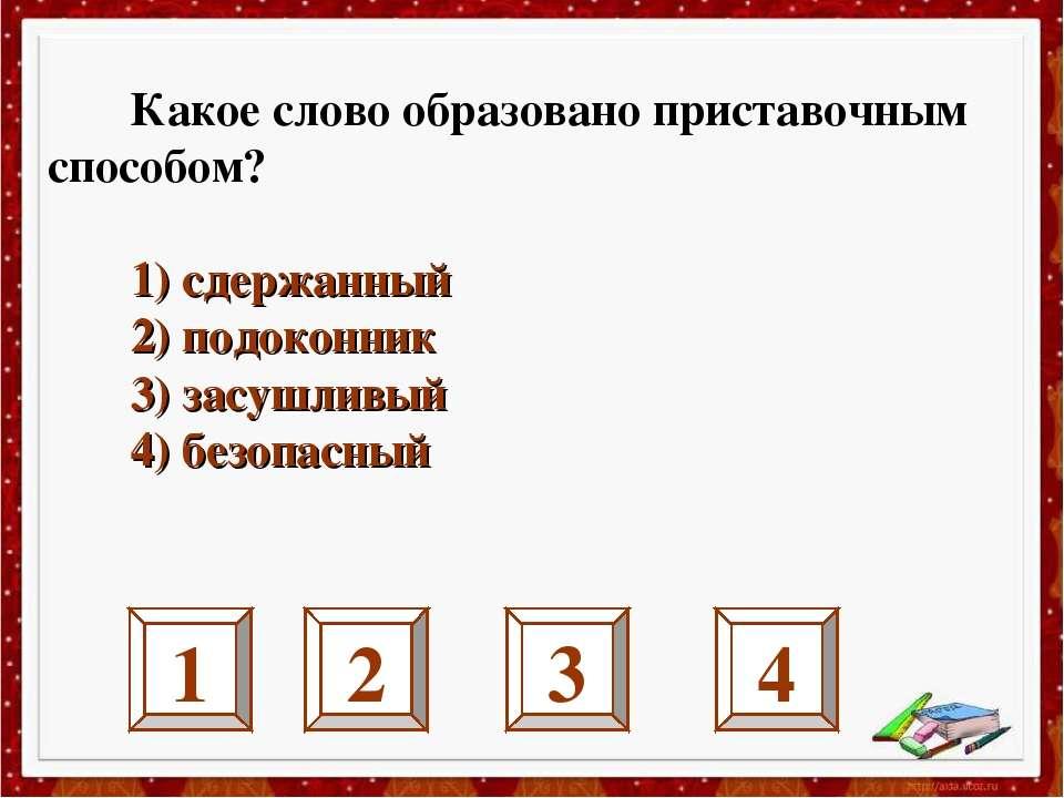 1 2 3 4 Какое слово образовано приставочным способом? 1) сдержанный 2) подоко...