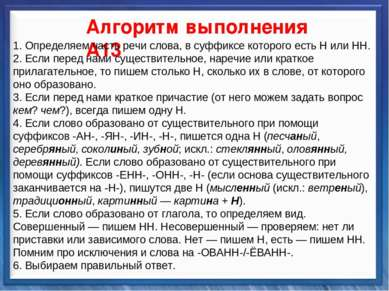 Синтаксические средства   Алгоритм выполнения А13 1. Определяем часть р...