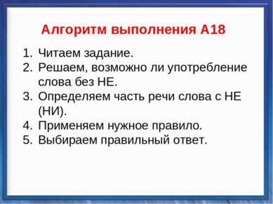 Синтаксические средства   Алгоритм выполнения А18 Читаем задание. Решае...