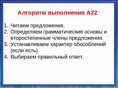 Синтаксические средства   Алгоритм выполнения А22 Читаем предложения. О...