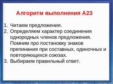 Синтаксические средства   Алгоритм выполнения А23 Читаем предложения. О...