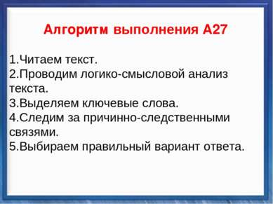 Синтаксические средства   Алгоритм выполнения А27  Читаем текст. Прово...