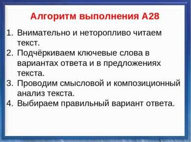 Синтаксические средства   Алгоритм выполнения А28 Внимательно и нетороп...