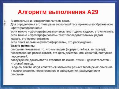 Синтаксические средства   Алгоритм выполнения А29 Внимательно и нетороп...