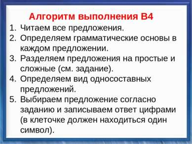 Синтаксические средства   Алгоритм выполнения В4 Читаем все предложения...
