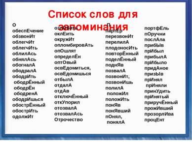 Синтаксические средства   Список слов для запоминания О обеспЕчение обз...