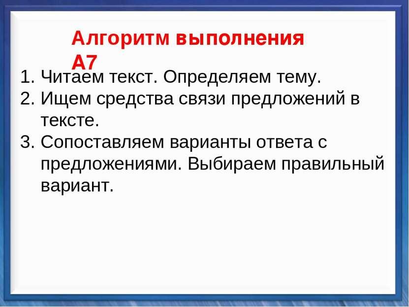 Синтаксические средства   Алгоритм выполнения А7 Читаем текст. Определя...