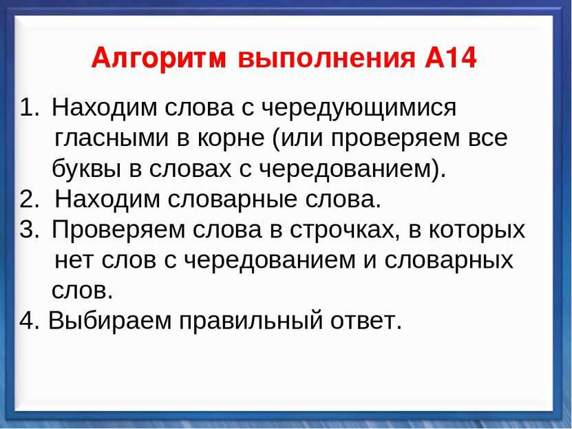 Синтаксические средства   Алгоритм выполнения А14 Находим слова с черед...