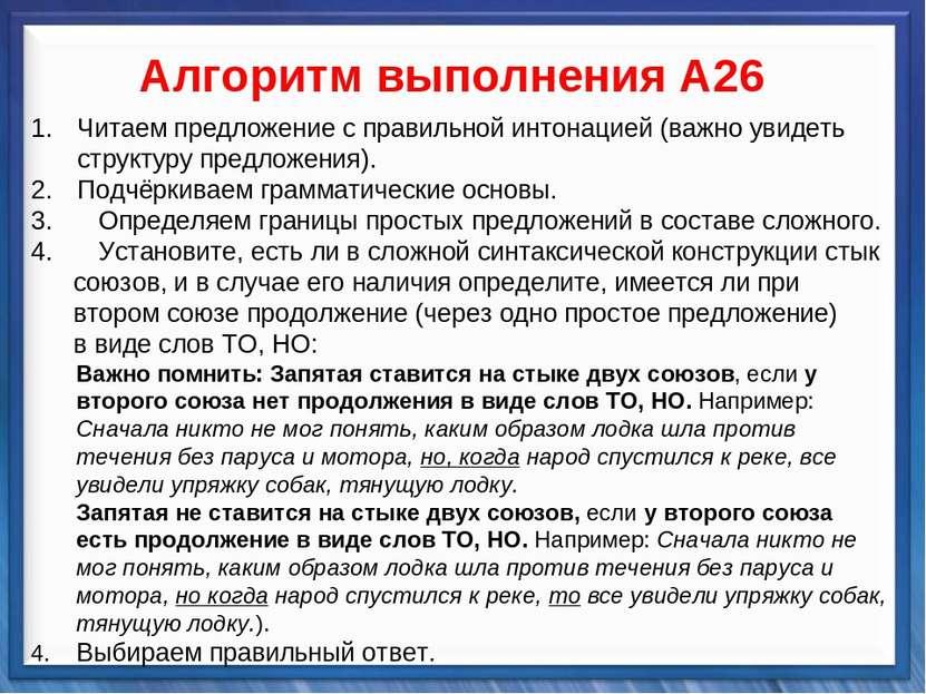Синтаксические средства   Алгоритм выполнения А26 Читаем предложение с ...