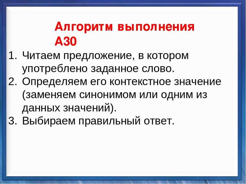 Синтаксические средства   Алгоритм выполнения А30 Читаем предложение, в...