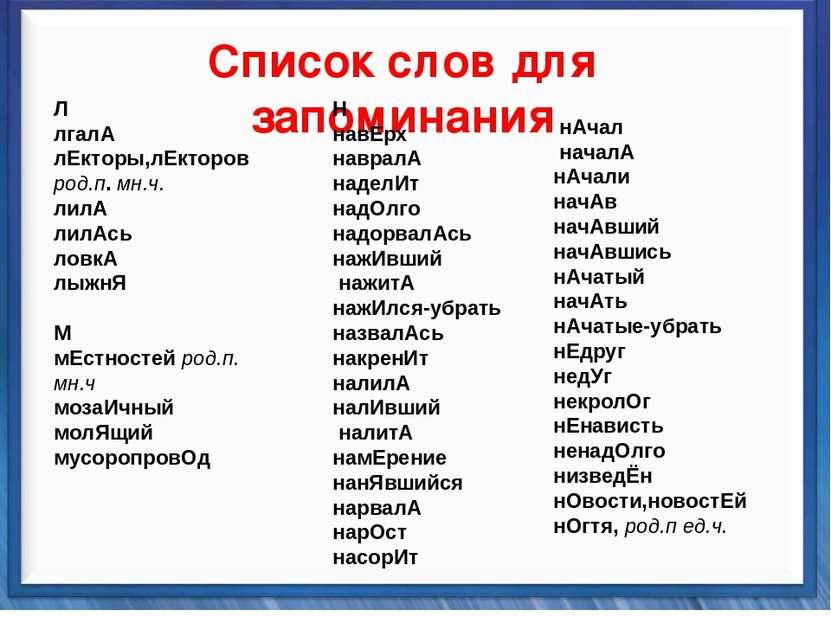 Синтаксические средства   Список слов для запоминания Л лгалА лЕкторы,л...