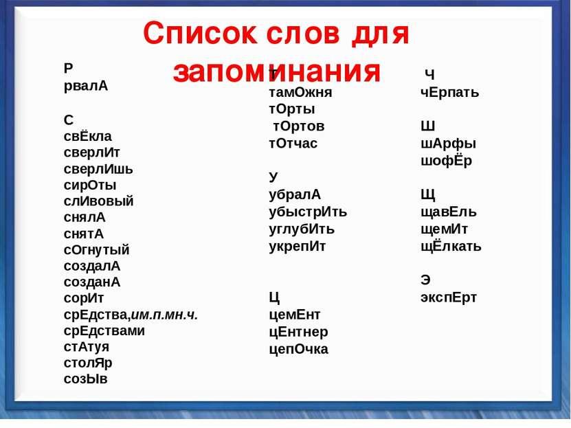 Синтаксические средства   Список слов для запоминания Р рвалА  С свЁкл...