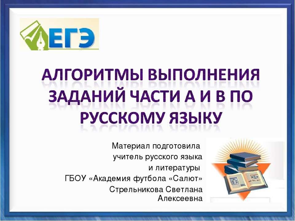 Синтаксические средства  Материал подготовила учитель русского языка и л...