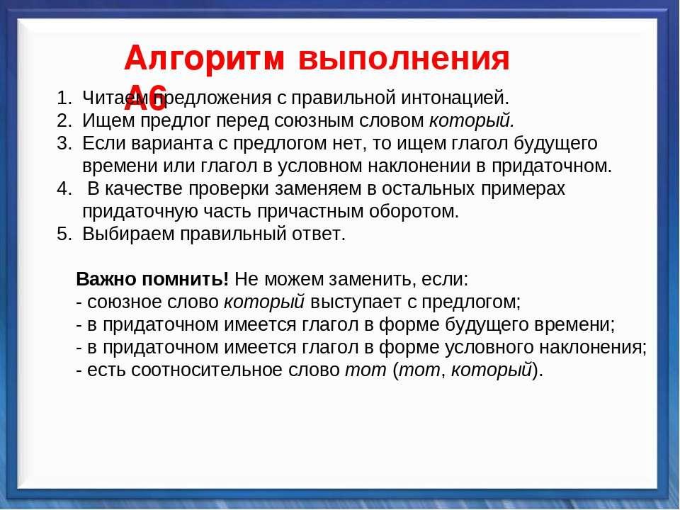 Синтаксические средства   Алгоритм выполнения А6 Читаем предложения с п...