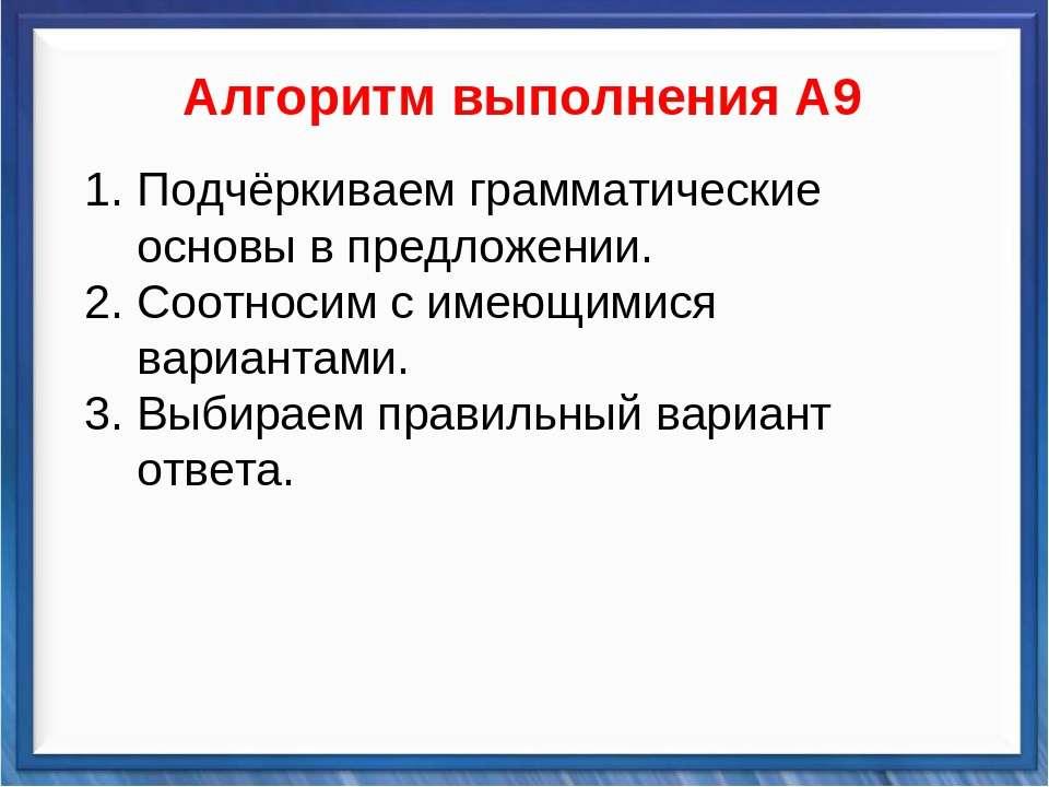 Синтаксические средства   Алгоритм выполнения А9 Подчёркиваем грамматич...