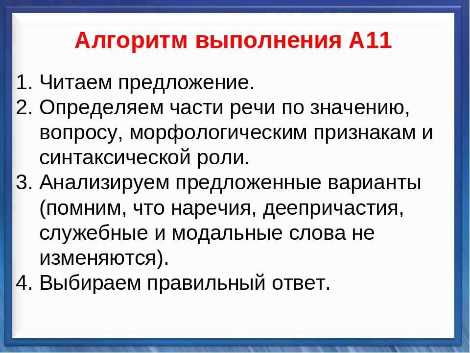 Синтаксические средства   Алгоритм выполнения А11 Читаем предложение. О...