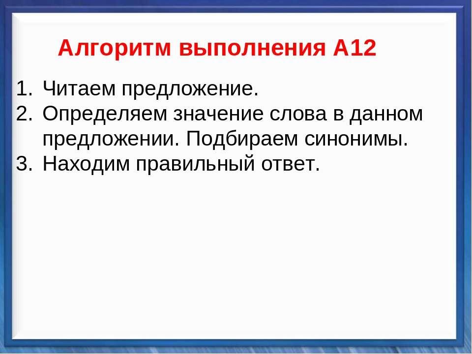 Синтаксические средства   Алгоритм выполнения А12 Читаем предложение. О...
