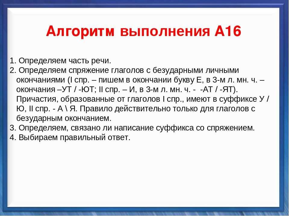 Синтаксические средства   Алгоритм выполнения А16 1. Определяем часть р...