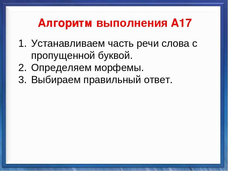 Синтаксические средства   Алгоритм выполнения А17 Устанавливаем часть р...