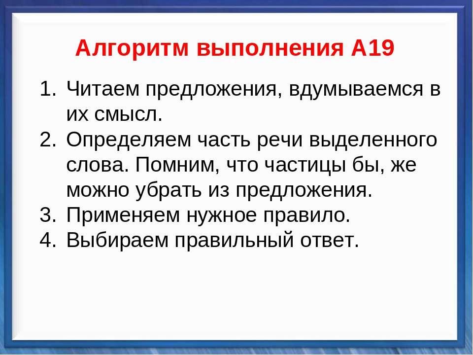 Синтаксические средства   Алгоритм выполнения А19 Читаем предложения, в...