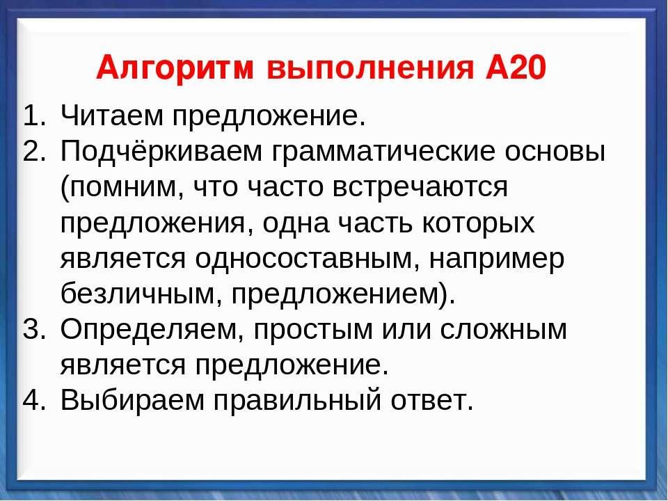 Синтаксические средства   Алгоритм выполнения А20 Читаем предложение. П...