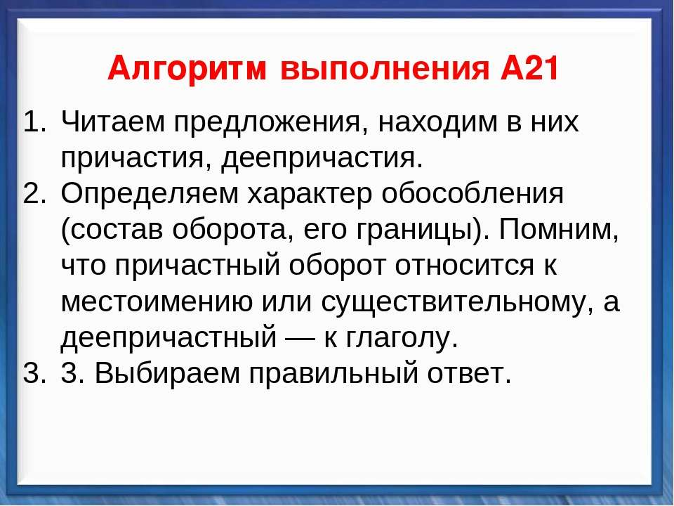 Синтаксические средства   Алгоритм выполнения А21 Читаем предложения, н...