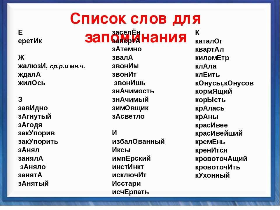 Синтаксические средства   Список слов для запоминания Е еретИк  Ж жалю...