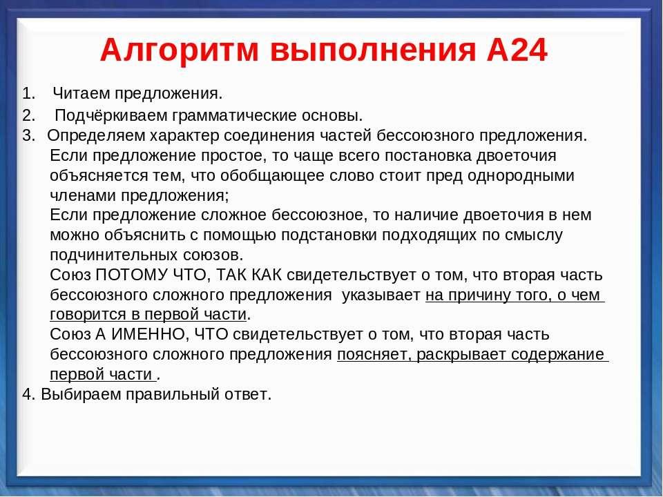 Синтаксические средства   Алгоритм выполнения А24 1. Читаем предложения...