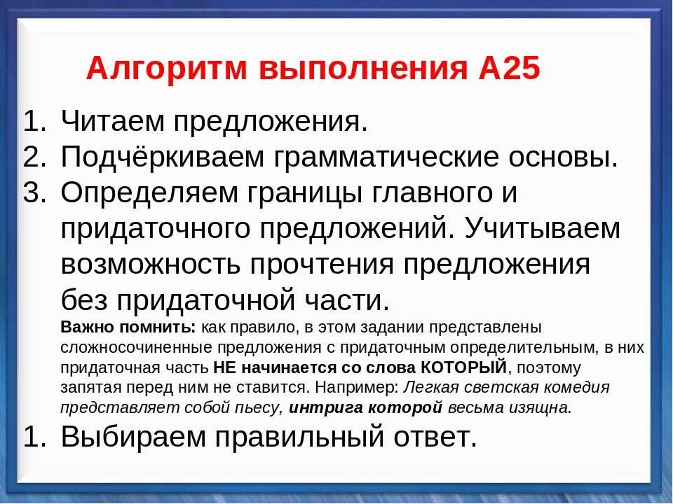 Синтаксические средства   Алгоритм выполнения А25 Читаем предложения. П...