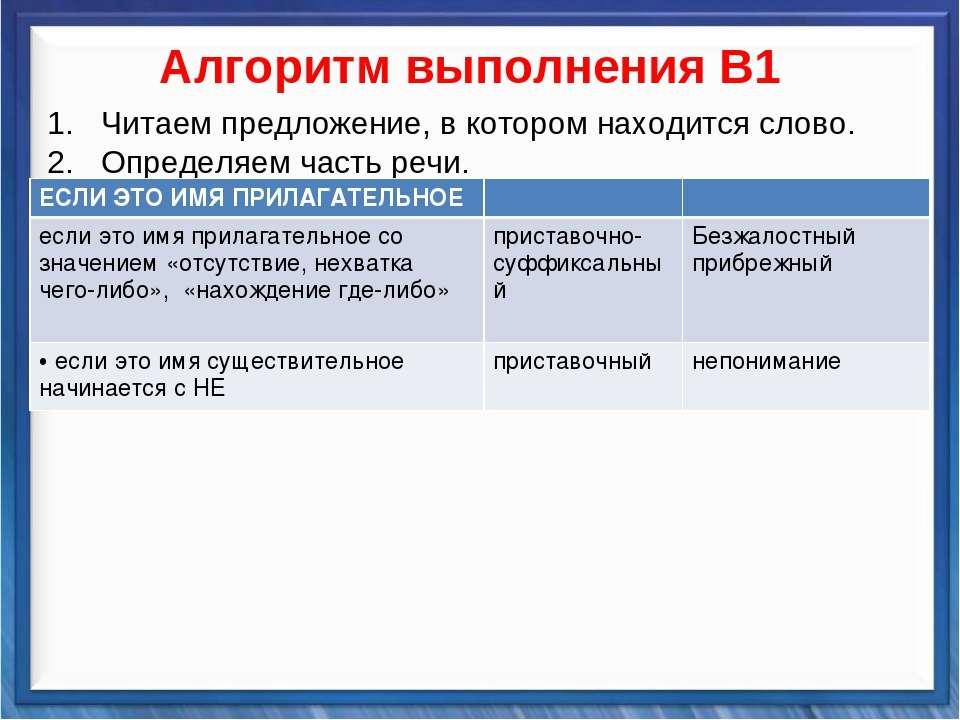Синтаксические средства   Алгоритм выполнения В1 Читаем предложение, в ...
