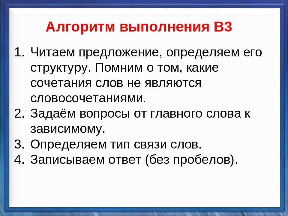 Синтаксические средства   Алгоритм выполнения В3 Читаем предложение, оп...