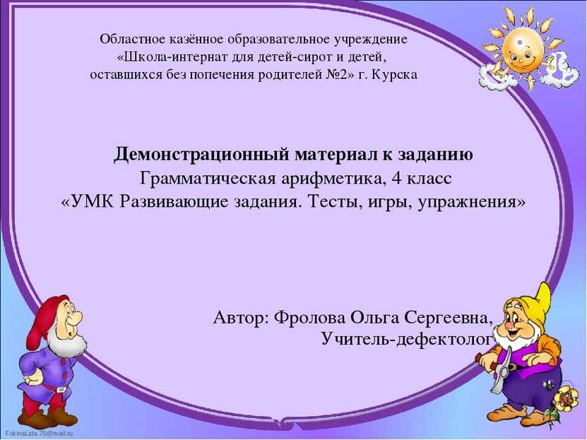 Демонстрационный материал к заданию Грамматическая арифметика, 4 класс «УМК Р...