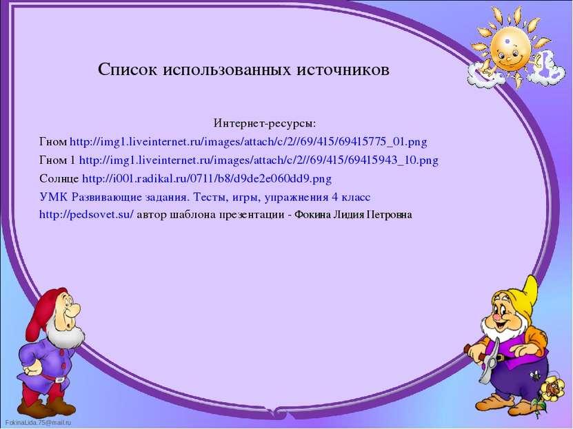 Интернет-ресурсы: Гном http://img1.liveinternet.ru/images/attach/c/2//69/415/...