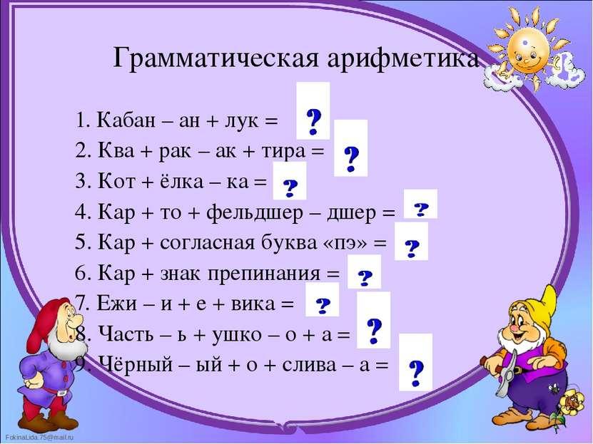 Грамматическая арифметика 1. Кабан – ан + лук = 2. Ква + рак – ак + тира = 3....