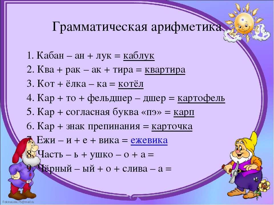 Грамматическая арифметика 1. Кабан – ан + лук = каблук 2. Ква + рак – ак + ти...