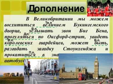 Дополнение В Великобритании мы можем восхититься величием Букингемского дворц...
