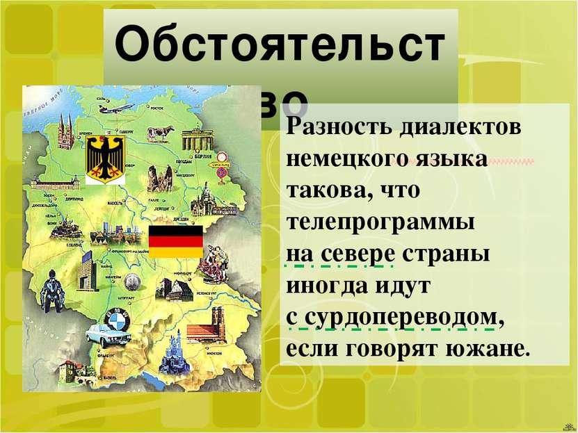 Обстоятельство Разность диалектов немецкого языка такова, что телепрограммы н...