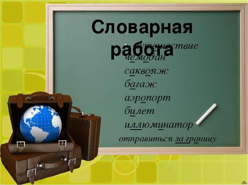 путешествие Словарная работа чемодан саквояж аэропорт багаж билет иллюминатор...