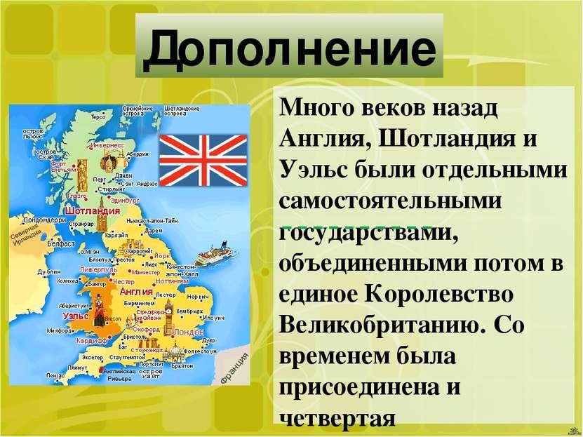 Много веков назад Англия, Шотландия и Уэльс были отдельными самостоятельными ...