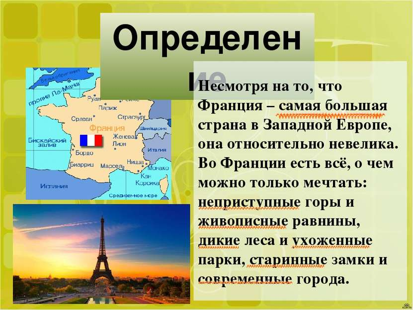Определение Несмотря на то, что Франция – самая большая страна в Западной Евр...