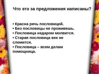Что это за предложения написаны? • Красна речь пословицей. • Без пословицы не...
