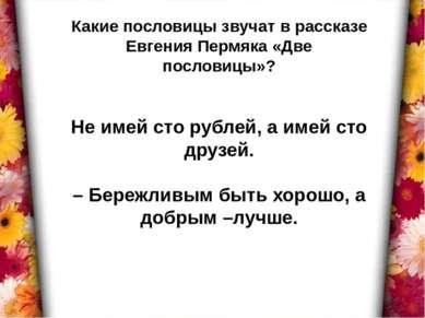 Какие пословицы звучат в рассказе Евгения Пермяка «Две пословицы»? Не имей ст...