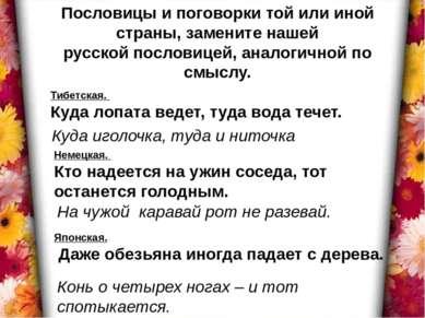 Пословицы и поговорки той или иной страны, замените нашей русской пословицей,...