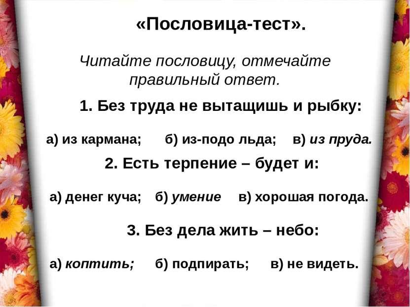 «Пословица-тест». Читайте пословицу, отмечайте правильный ответ. 1. Без труда...