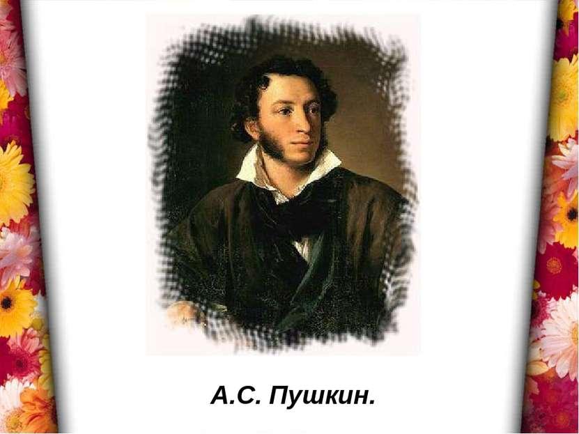 А.С. Пушкин.