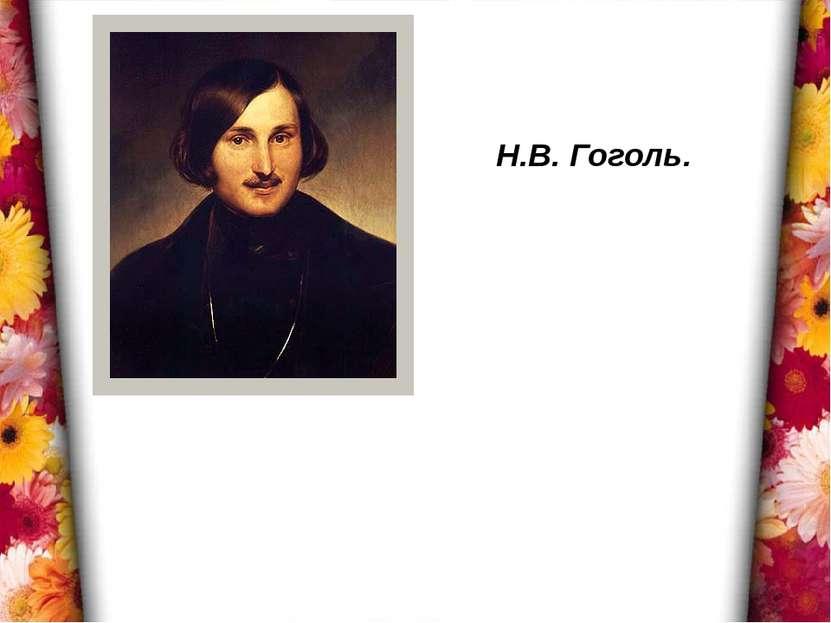 Н.В. Гоголь.