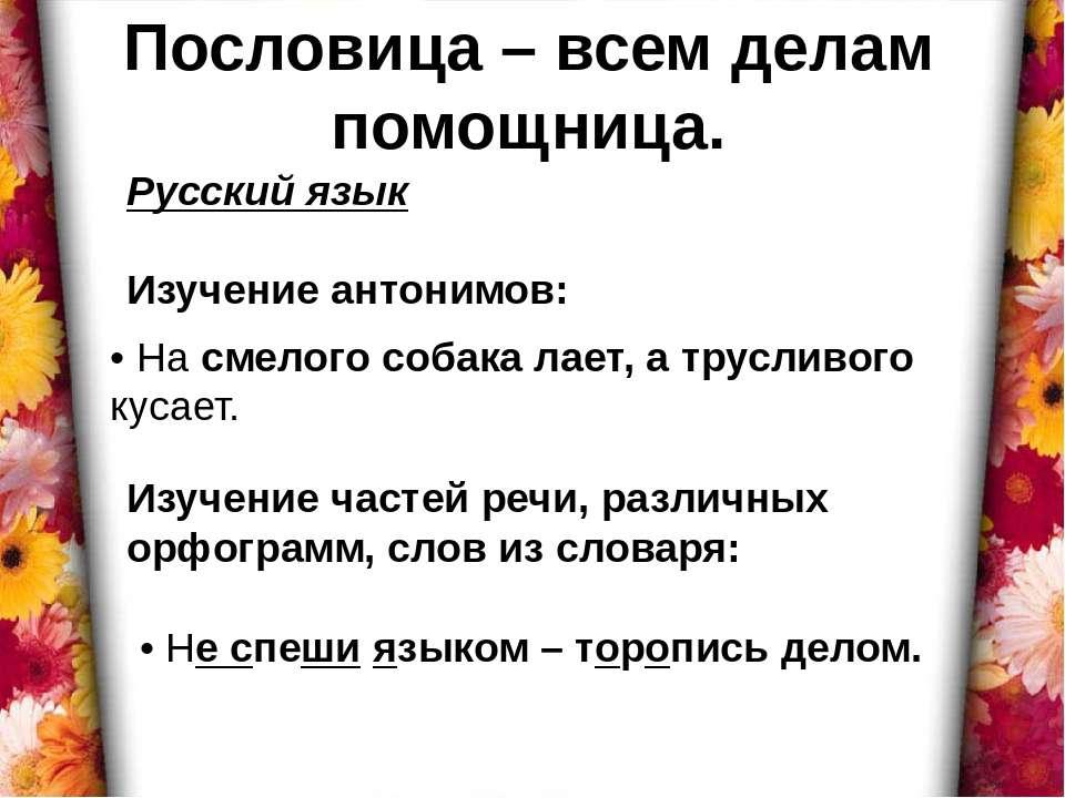 Пословица – всем делам помощница. Русский язык Изучение антонимов: • На смело...