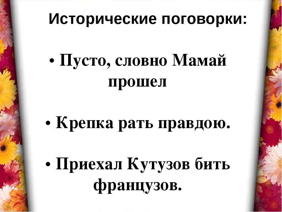 • Пусто, словно Мамай прошел • Крепка рать правдою. • Приехал Кутузов бить фр...