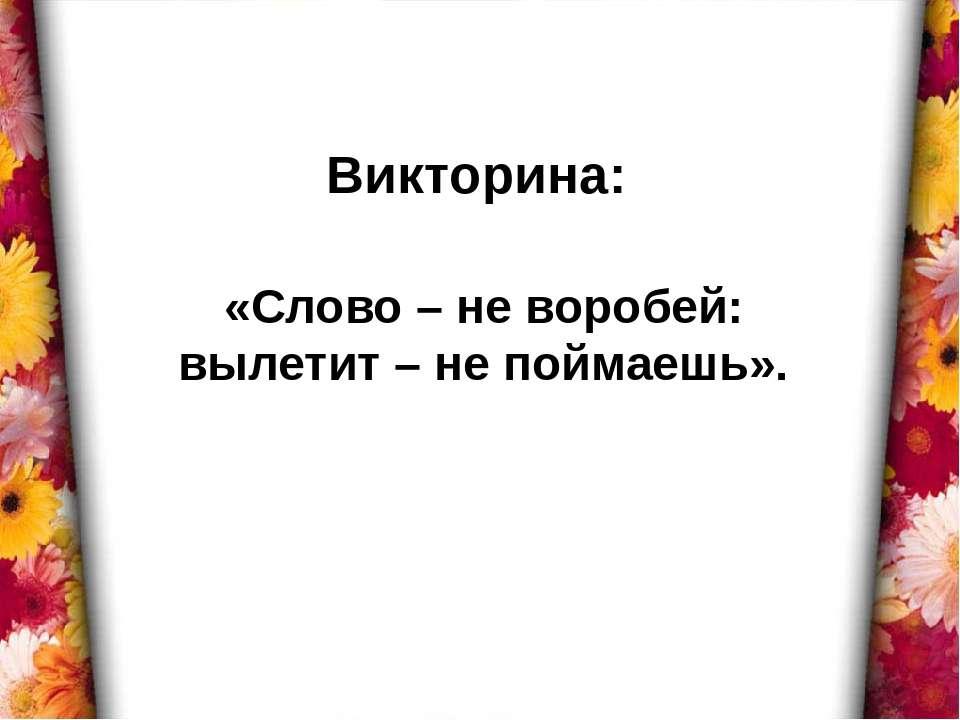 «Слово – не воробей: вылетит – не поймаешь». Викторина: