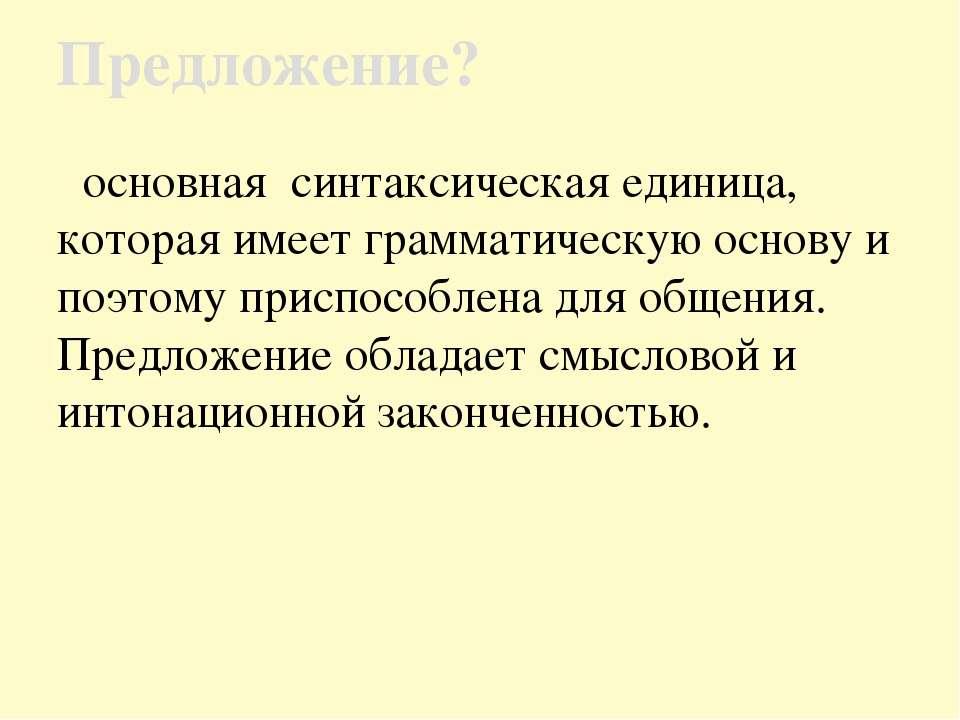 основная синтаксическая единица, которая имеет грамматическую основу и поэтом...